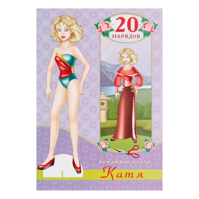 бумажная кукла Катя