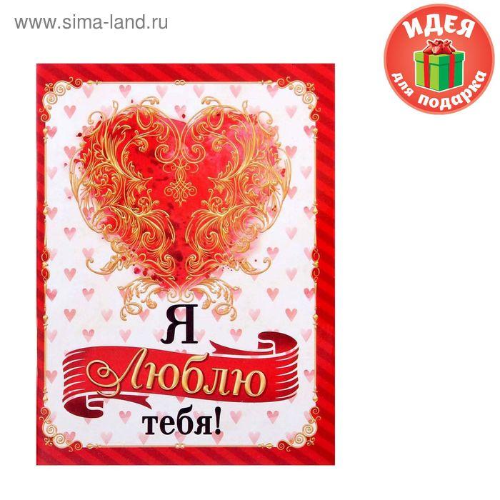 """Блокнот-открытка в конверте """"Я люблю тебя!"""", А6, 32 листа"""