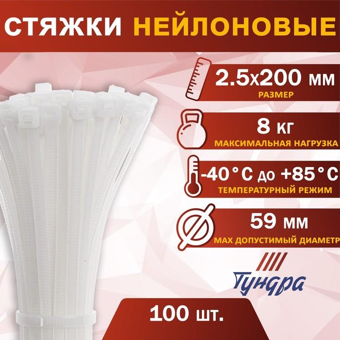 Хомут нейлоновый TUNDRA krep для стяжки, 2.5 х 200 мм, белый, в упаковке 100 шт.