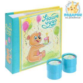 """Набор подарочный """"Наше чудо"""" для новорожденных: фотоальбом + памятные коробочки"""