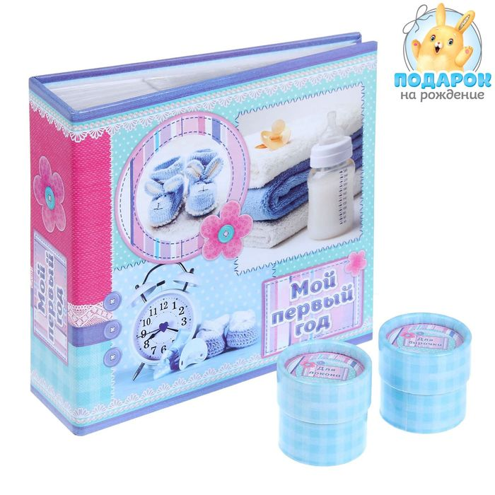 """Набор подарочный для новорожденных """"Мой первый год"""" : фотоальбом + памятные коробочки"""