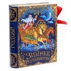 """Коробка-книга подарочная """"Русские сказки"""", 17 х22см"""