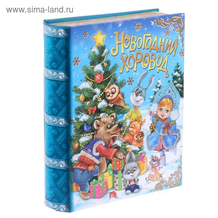 """Коробка-книга подарочная """"Новогодний хоровод"""", 17 х22см"""