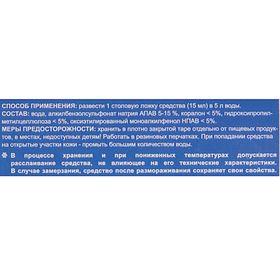 Универсальное моющее средство Selena формула Прогресса, 1 л - фото 1712509