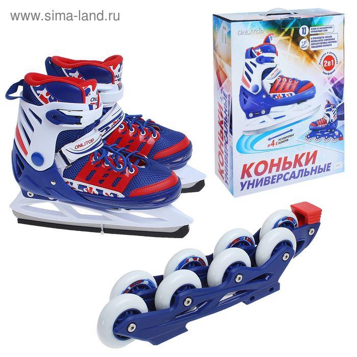 Коньки ледовые для фитнеса с роликовой платформой ABEC-7, 232B blue р. 31-34