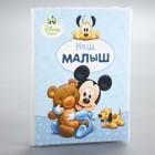 """Фотоальбом на 36 фото в мягкой обложке с наклейками """"Наш малыш"""", Микки Маус и друзья"""