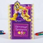 """Блокнот в открытке """"Настоящая принцесса"""", Принцессы: Рапунцель, 20 листов"""