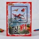 """Блокнот в открытке """"Ты №1"""", Самолеты, 20 листов"""