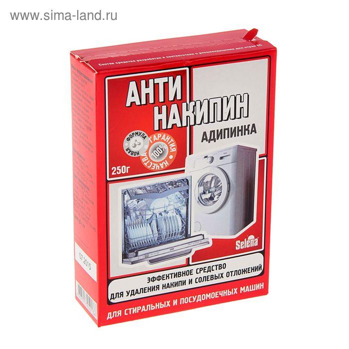 Антинакипин Адипинка Selena для стиральных и посудомоечных машин, 250 г