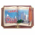 Магнит в форме книги «Самара»