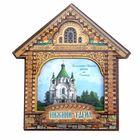 Магнит в форме домика «Нижний Тагил. Александро-Невская церковь на Гальянке»