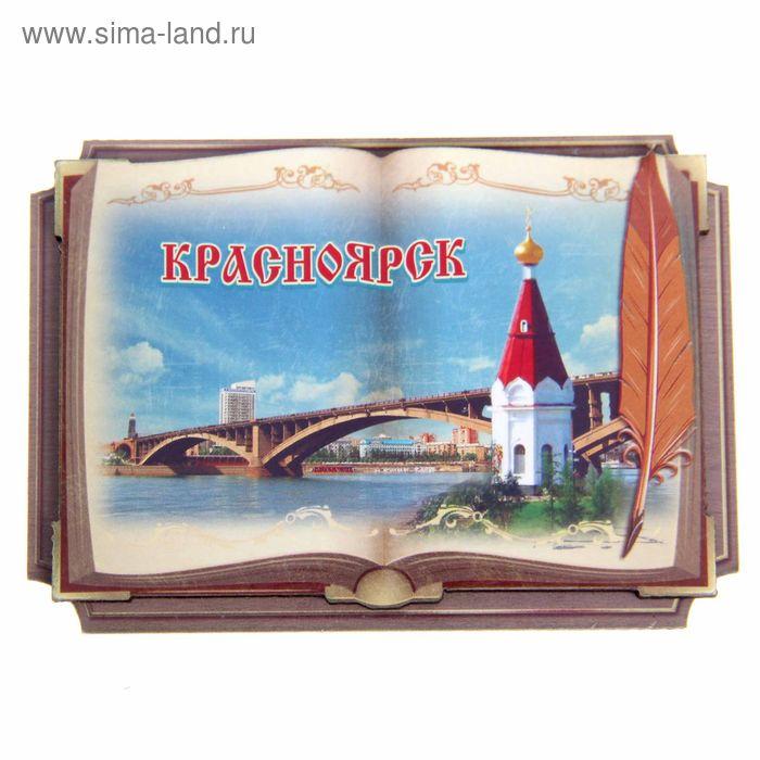 """Магнит в форме книги """"Красноярск"""""""
