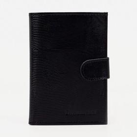 Обложка для автодокументов и паспорта, отдел для купюр, цвет чёрный