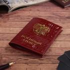 Обложка для военного билета, красный кайман