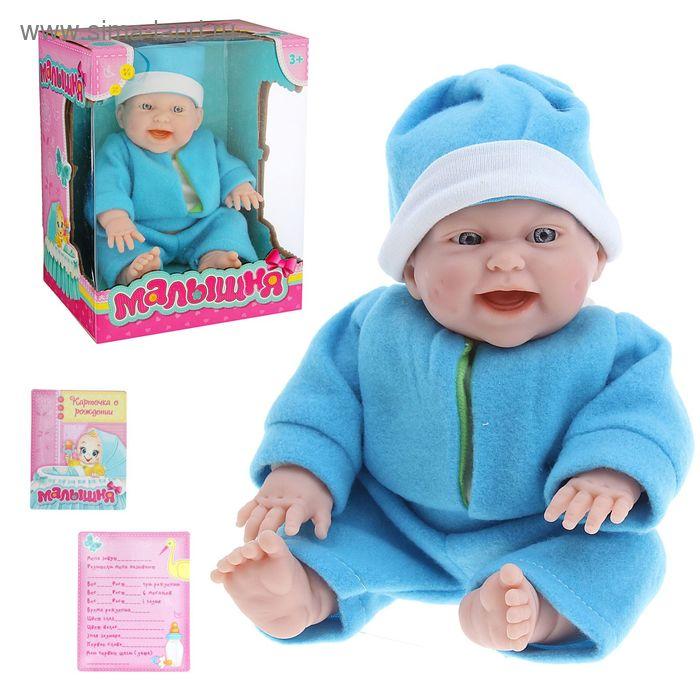 """Пупс """"Карапуз"""" в тёплом костюмчике с шапочкой, БОНУС - карточка о рождении"""