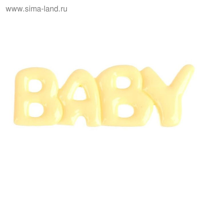 Декор для творчества Baby, микс