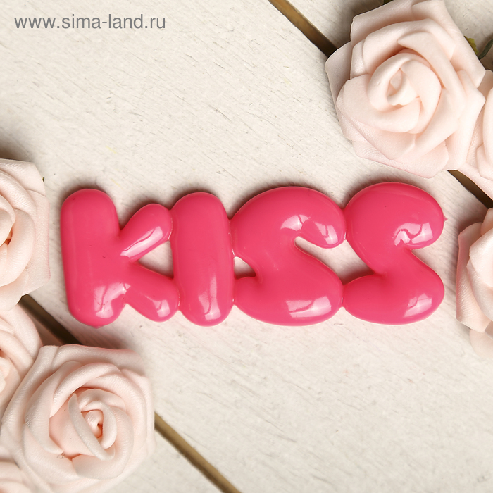 """Магнит """"KISS"""" МИКС"""