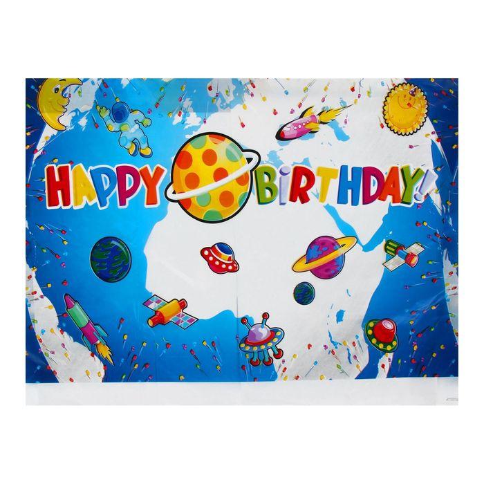 Космос картинка с днем рождения