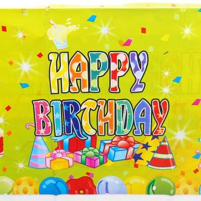 Скатерть «С днём рождения», подарки, 105х180 см
