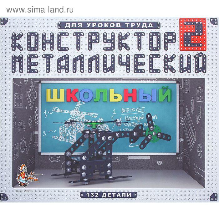 """Конструктор """"Школьный-2"""" для уроков труда, 132 детали"""