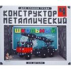 Конструктор «Школьный-4» для уроков труда, 294 детали