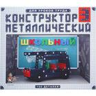 Конструктор «Школьный-3» для уроков труда, 160 деталей