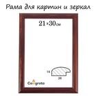 Рама для зеркал и картин, 21х30х2,6 см, Berta, тёмно-коричневая