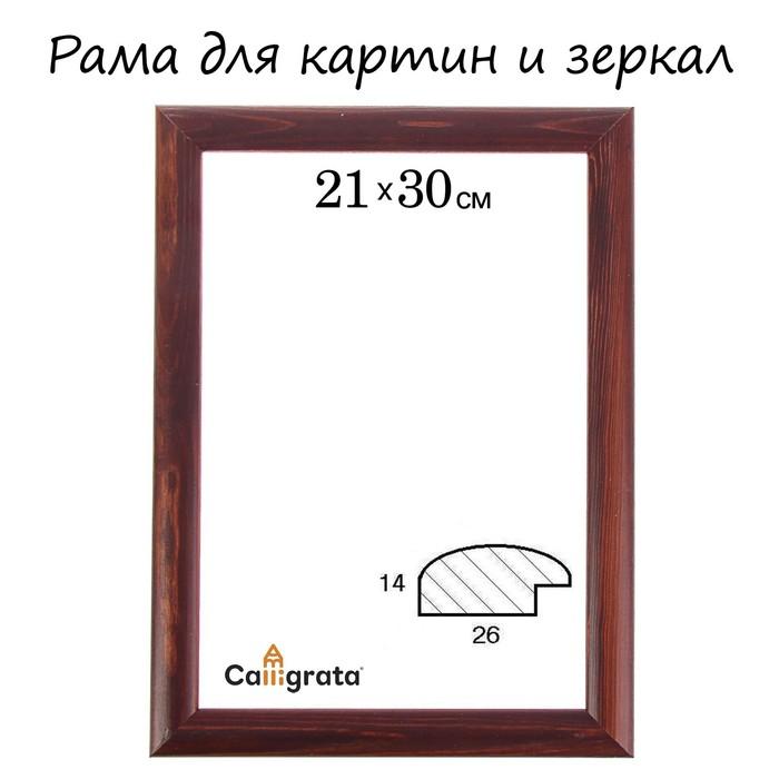 Рама для зеркал и картин 21х30х2,6 см, Berta тёмно-коричневая