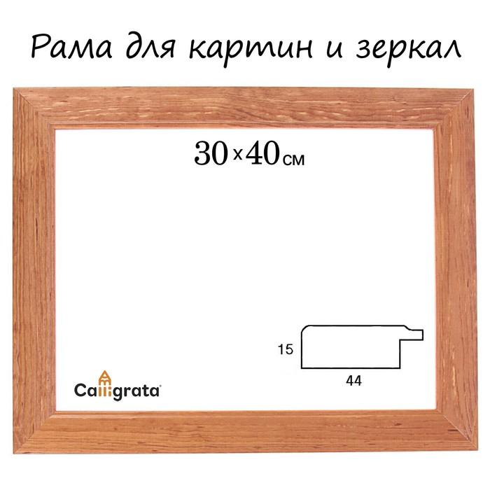 Рама для зеркал и картин 30х40х4,4 см, Victoria орех