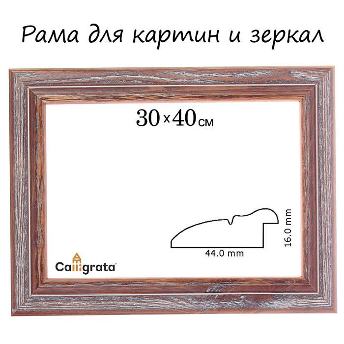 Рама для зеркал и картин 21х30х4,4 см, Gloria светло-коричневая