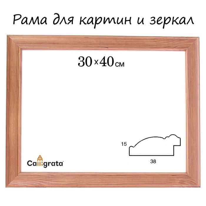 Рама для зеркал и картин 30х40х3,8 см, Diana орех