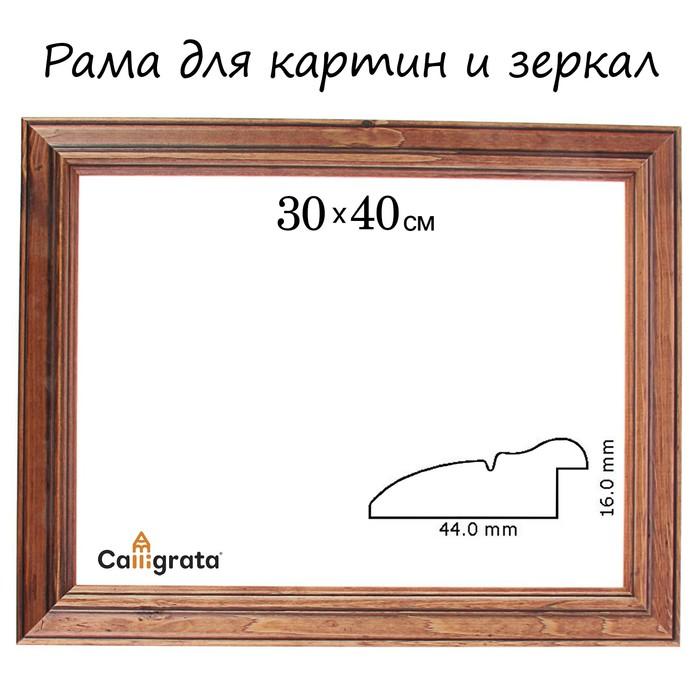 Рама для зеркал и картин 30х40х4,4 см, Gabi тёмно-коричневая