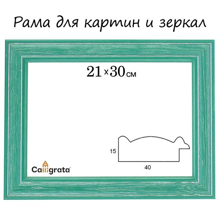 Рама для зеркал и картин 21х30х4,2 см, Polina зелёная