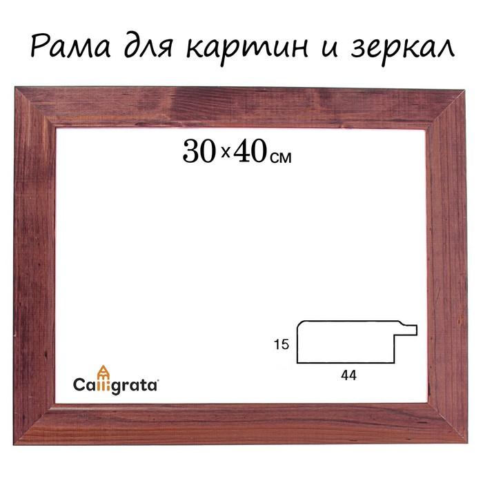 Рама для зеркал и картин 30х40х4,4 см, Victoria тёмно-коричневая