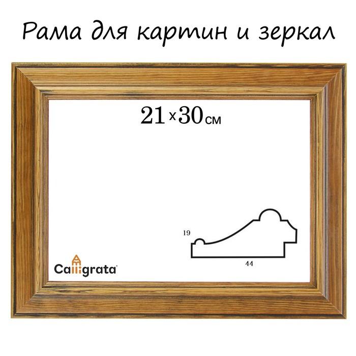 Рама для зеркал и картин 21х30х4,4 см, Gabi тёмно-коричневая