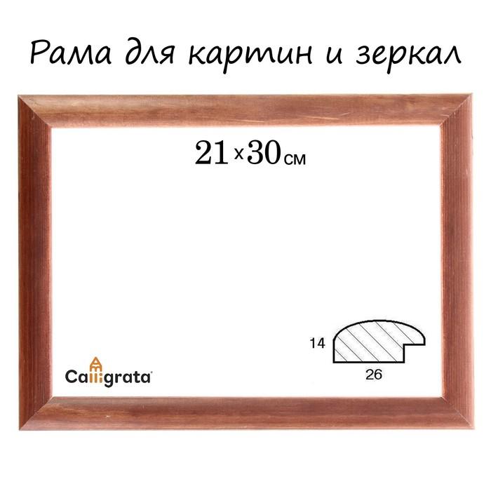 Рама для зеркал и картин 21х30х2,6 см, Berta орех