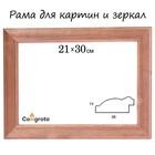 Рама для зеркал и картин, 21х30х3,8 см, Diana, орех