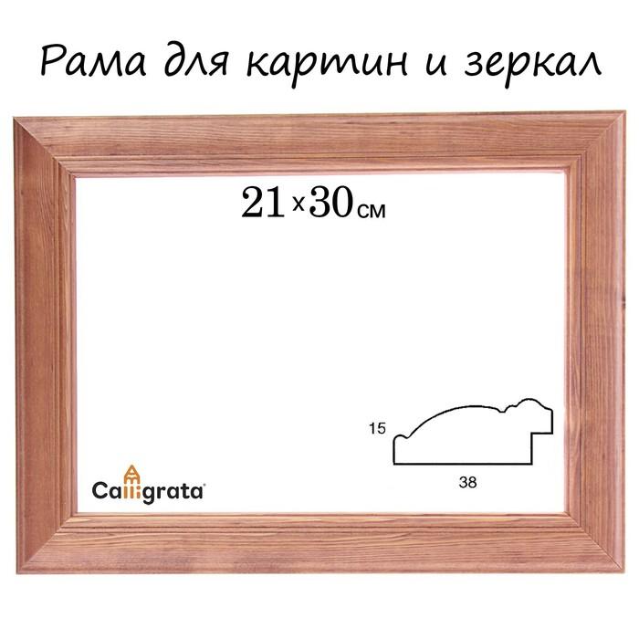 Рама для зеркал и картин 21х30х3,8 см, Diana орех