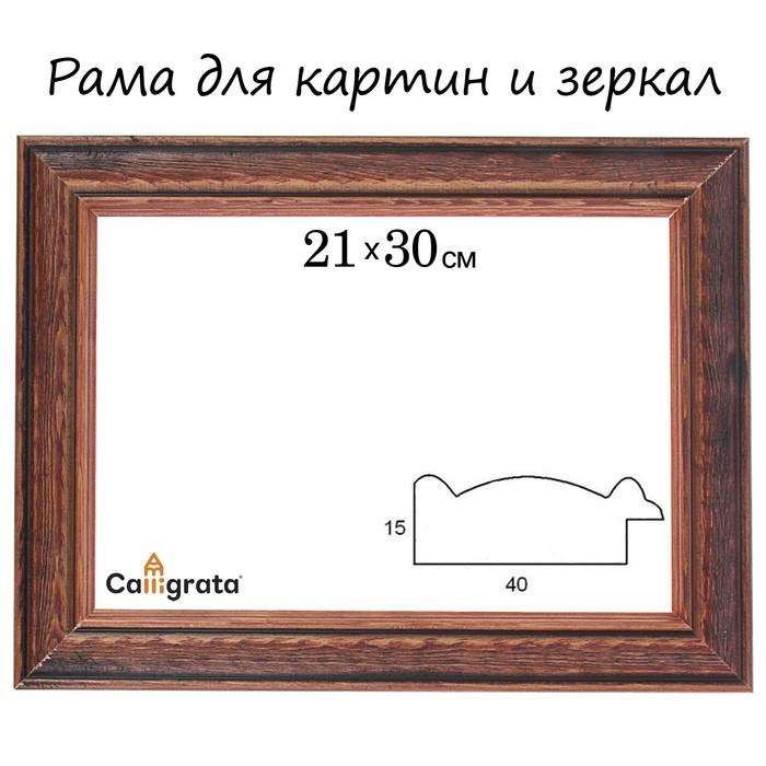 Рама для зеркал и картин 21х30х4,2 см, Polina бук