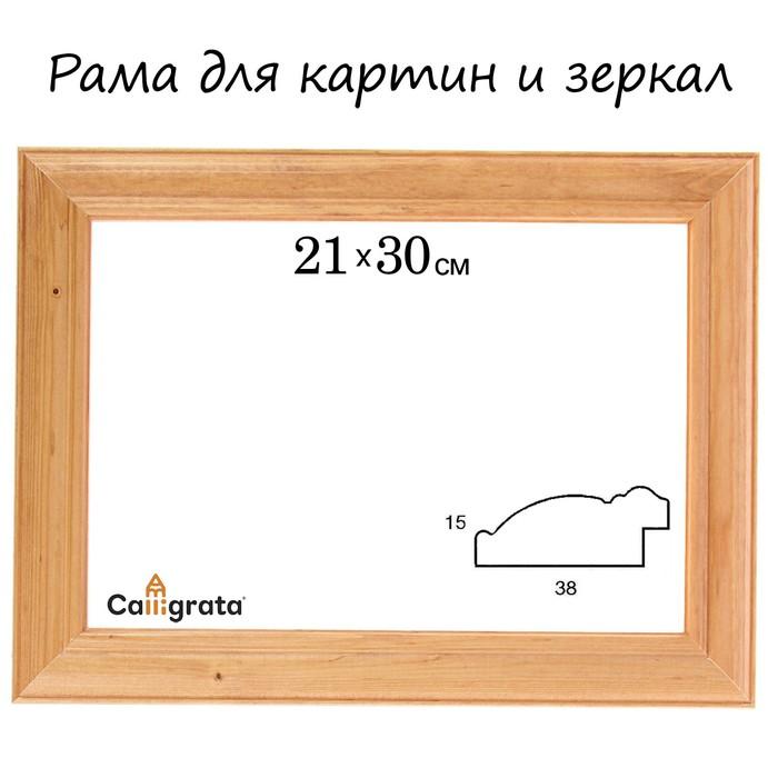 Рама для зеркал и картин 21х30х3,8 см, Diana светло-коричневая