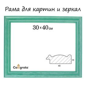 Рама для картин (зеркал) 30 х 40 х 4.2 см, дерево, Polina зеленая