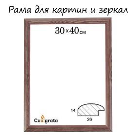 Рама для картин (зеркал) 30 х 40 х 2.6 см, дерево, Berta темно-коричневая