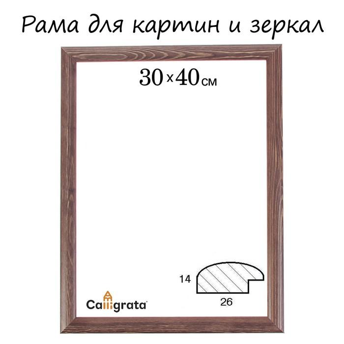 Рама для зеркал и картин 30х40х2,6 см, Berta тёмно-коричневая