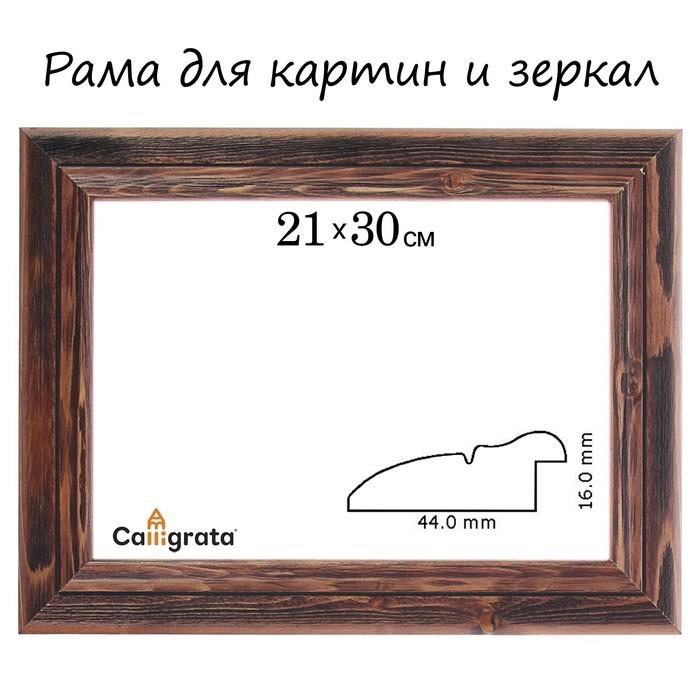 Рама для зеркал и картин 21х30х4,4 см, Gloria тёмно-коричневая