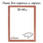 Рама для зеркал и картин, 30х40х2,6 см, Berta, орех