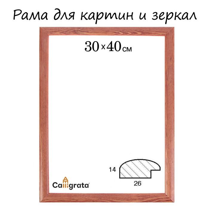Рама для зеркал и картин 30х40х2,6 см, Berta орех