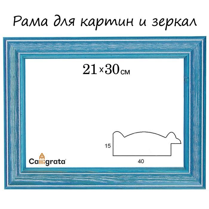 Рама для зеркал и картин 21х30х4,2 см, Polina синяя