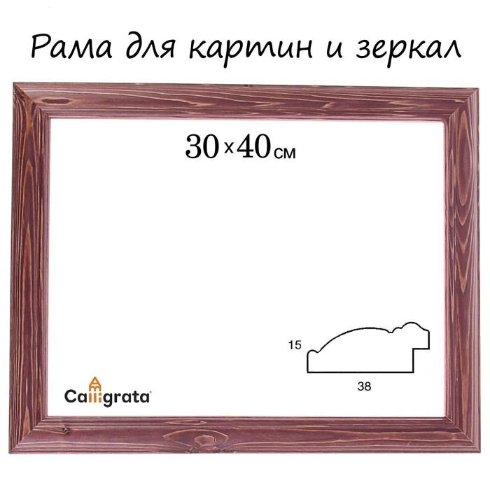 Рама для зеркал и картин 30х40х3,8 см, Diana тёмно-коричневая