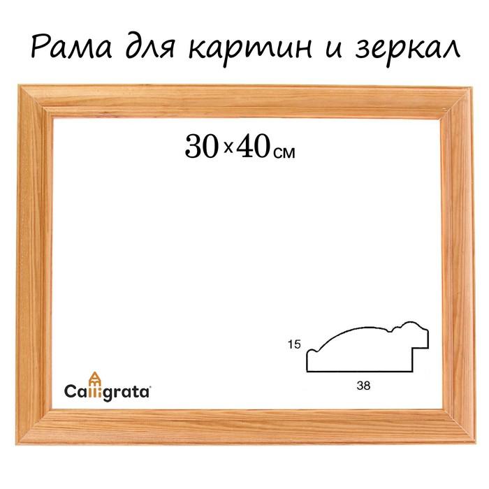Рама для зеркал и картин 30х40х3,8 см, Diana светло-коричневая