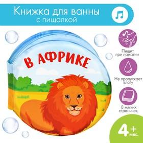 Развивающая книжка для игры в ванной «Зоопарк» с пищалкой